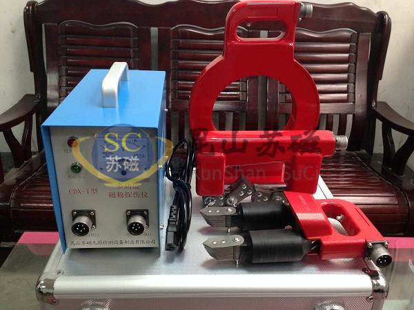 CDX-I型多用磁粉探伤仪