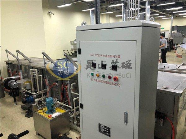 YGST-700型荧光渗透检测装置